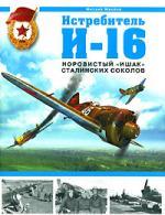Истребитель И-16 Норовистый ишак сталинских соколов
