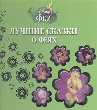 Пименова Т.: Лучшие сказки о феях