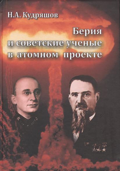 Берия и советские ученные в атомном проекте