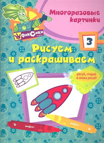 Татарский А. Рисуем и раскрашиваем № 3. Рисуй, стирай и снова рисуй!