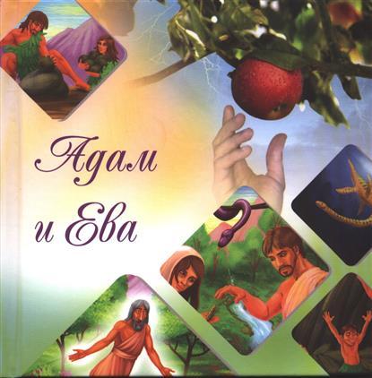 Наши прародители Адам и Ева