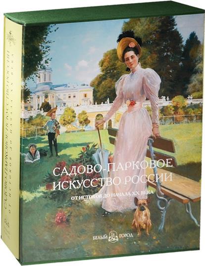 Садово-парковое искусство России. От истоков до начала XX века