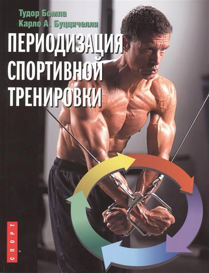 Бомпа Т., Буццичелли К. Периодизация спортивной тренировки