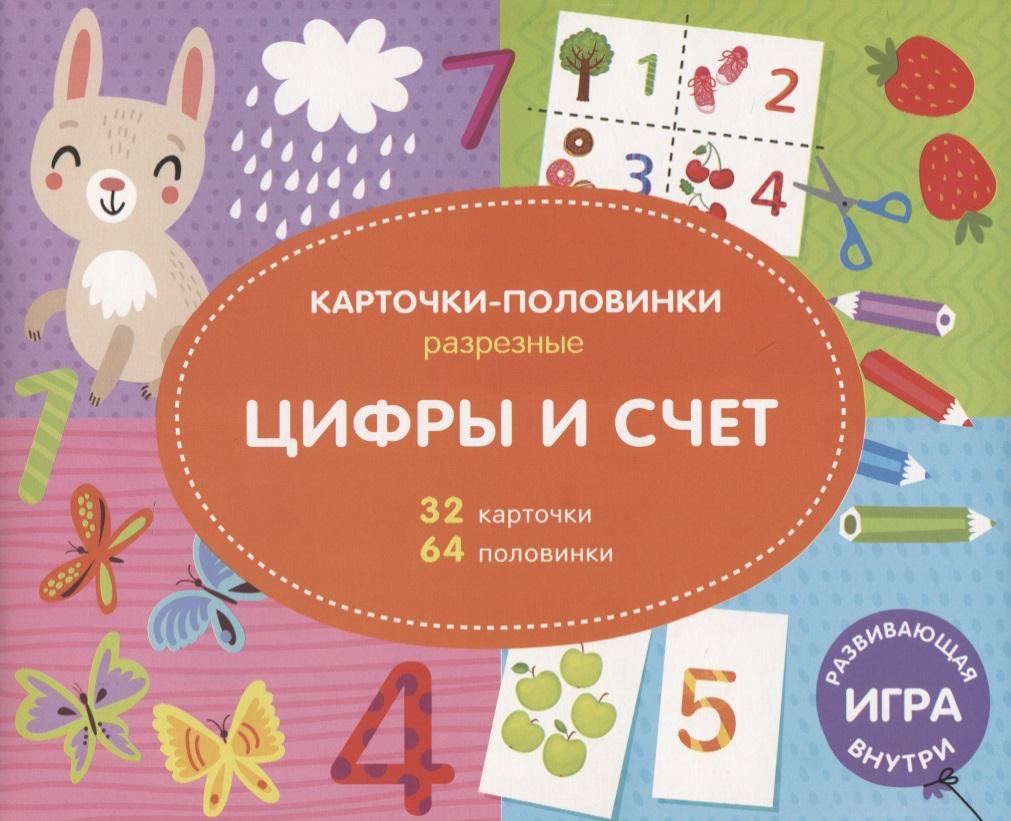 Развивающая игра для детей. Цифры и счет