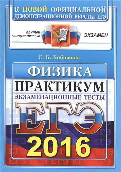 ЕГЭ 2016. Физика. Экзаменационные тесты. Практикум по выполнению типовых тестовых заданий ЕГЭ