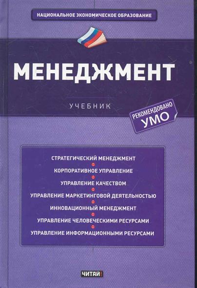 Ашмарина С. (ред.) Менеджмент Учебник ашмарина с герасимов б управление изменениями