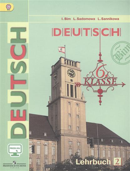 Немецкий язык. 6 класс. Учебник. В двух частях. Часть 2
