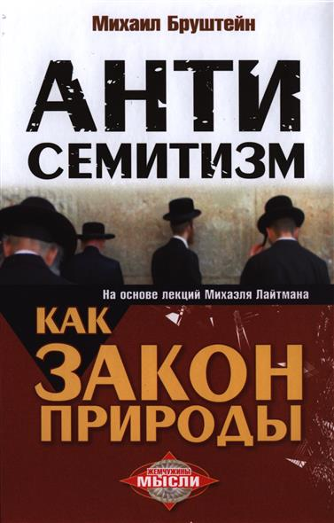 Антисемитизм как закон природы: [на основе лекций Михаэля Лайтмана]