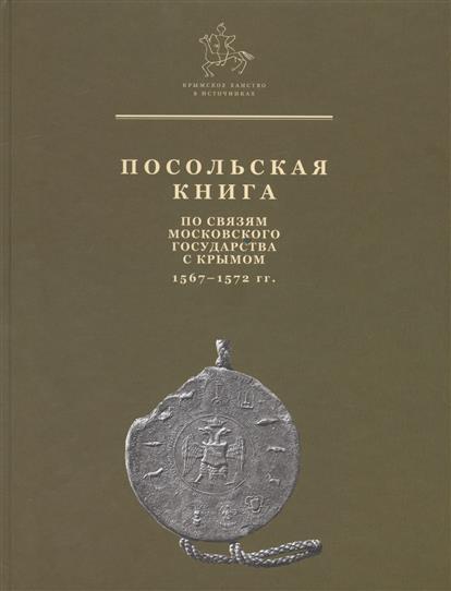 Посольская книга. По связям Московского государства с Крымом 1567-1572 гг.