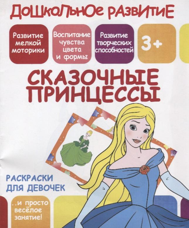 Сказочные принцессы. Раскраски для девочек