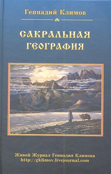 Сакральная география. Живой Журнал Геннадия Климова