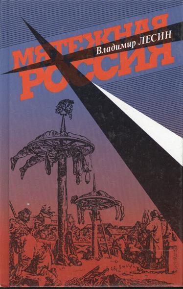 Мятежная Россия