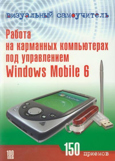 Визуальный самоучитель Работа на карманн. компьют. под управл. Windows Mobile 6