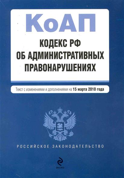КоАП РФ