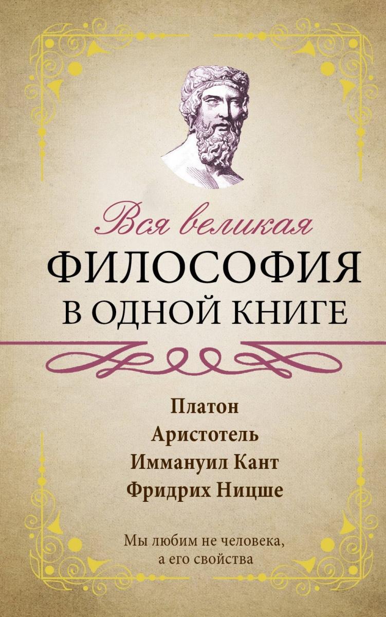 Платон, Аристотель, Кант И. и др. Вся великая философия в одной книге андреас вайгенд big data вся технология в одной книге