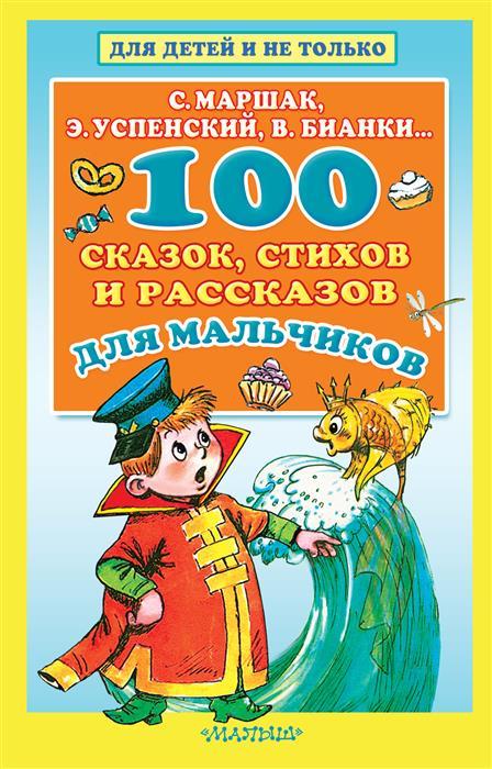 Драгунский В., Михалков С., Успенский Э. и др. 100 сказок, стихов и рассказов для мальчиков цены онлайн