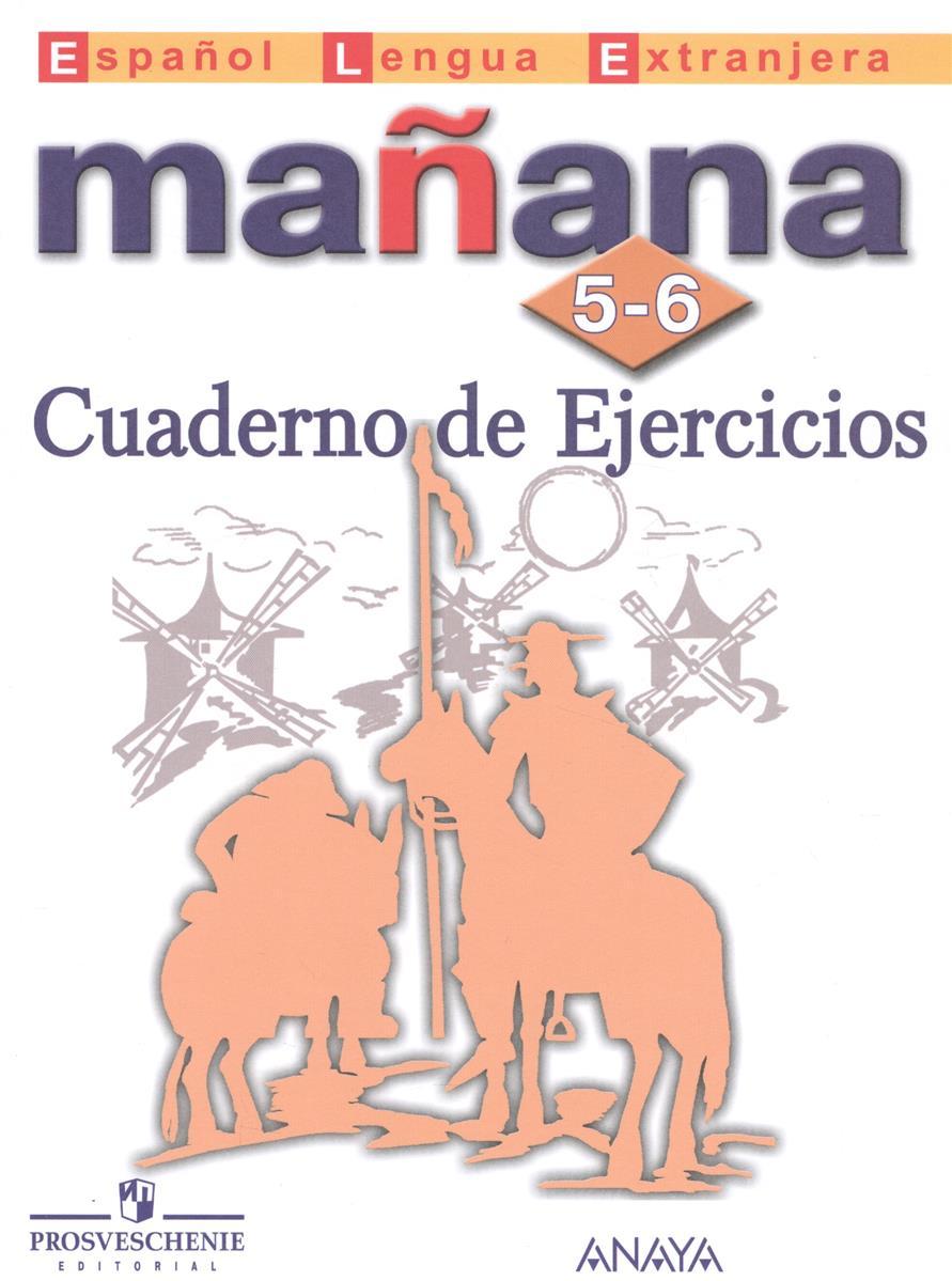 Испанский язык. Второй иностранный язык. Сборник упражнений. 5-6 классы