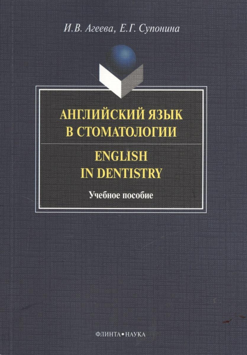 Агеева И., Супонина Е. Английский язык в стоматологии. Учебное пособие английский язык учебное пособие