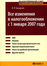 Все изменения в налогообложении с 1 января 2007 г.