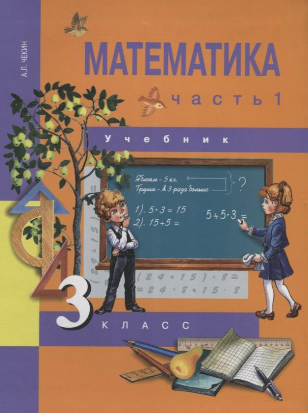 Чекин А. Математика. 3 класс. Учебник. Часть 1