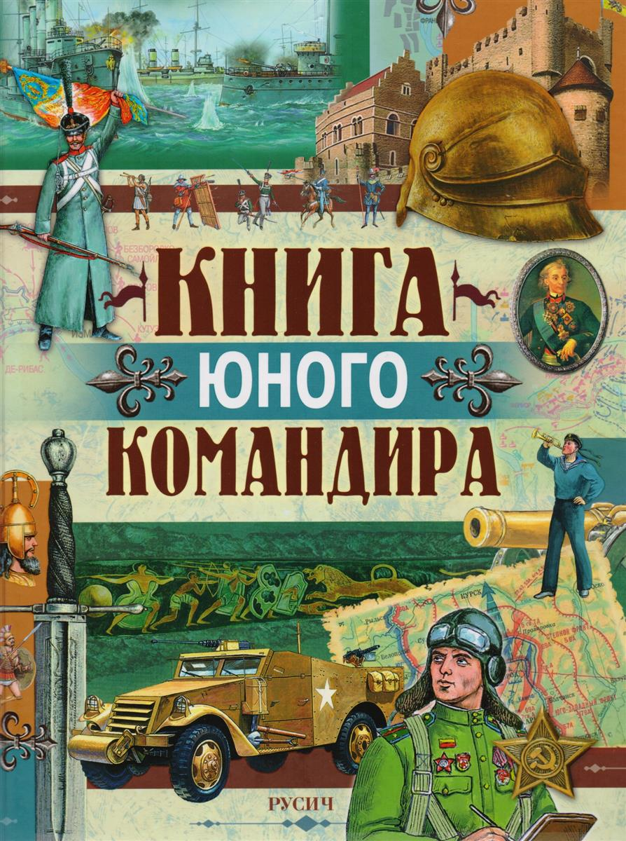 Иванов Ю. Книга юного командира иванов ю православие 2 е изд