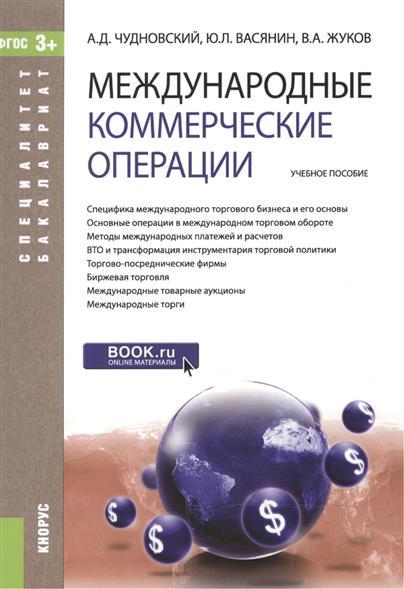 Международные коммерческие операции Учебное пособие для ВУЗов