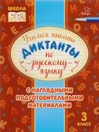 Учимся писать диктанты по русскому языку с наглядными подготовительными материалами. 3 класс