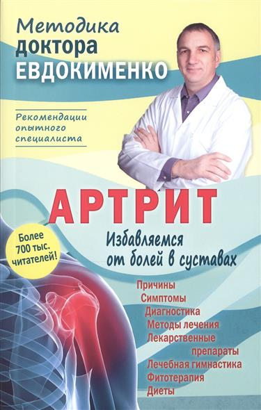 Артрит. Избавляемся от болей в суставах. 3-е издание, переработанное