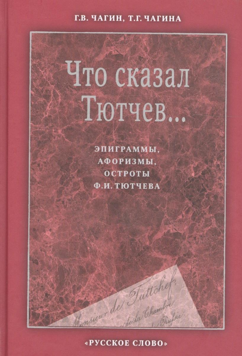 Чагин Г., Чагина Т. Что сказал Тютчев... Эпиграммы, афоризмы, остроты Ф. И. Тютчева цена