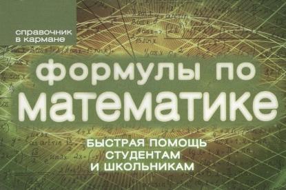Шумихин С. Формулы по математике. Быстрая помощь студентам и школьникам