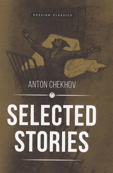 Chekhov A. Selected Stories chekhov a selected stories книга на английском языке