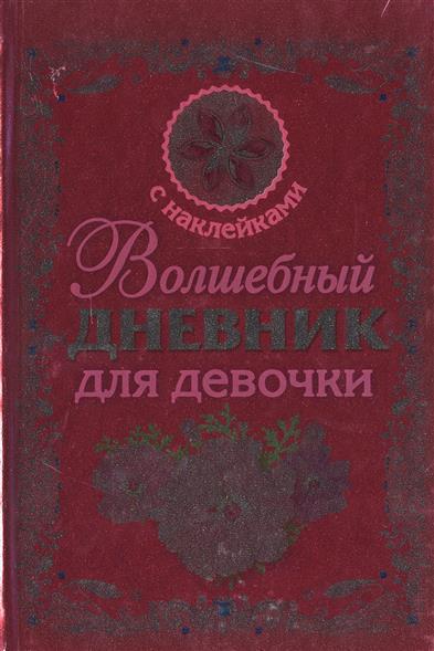Воронцова М. (ред.) Волшебный дневник для девочки с наклейками волшебный дневник модный стиль 43386