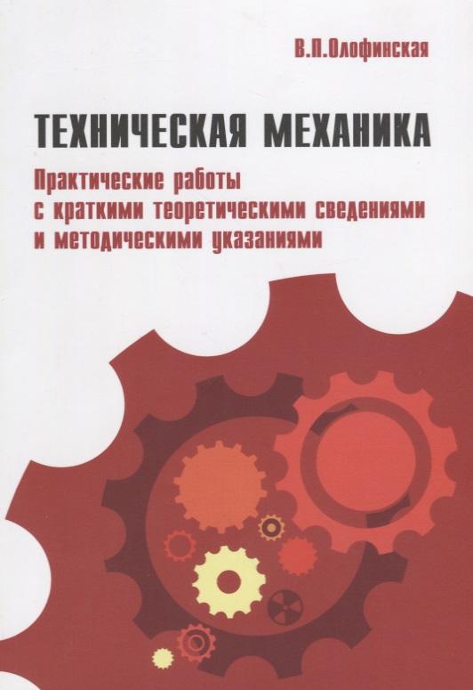 Техническая механика.Практические работы с краткими теоретическими сведениями и методическими указаниями: учебное пособие