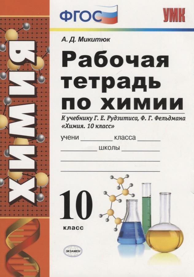 Микитюк А. Рабочая тетрадь по химии. К учебнику Г.Е. Рудзитиса, Ф.Г. Фельдмана