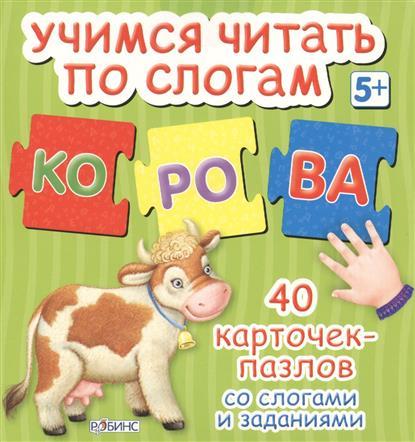 Учимся Читать Слоги Карточки