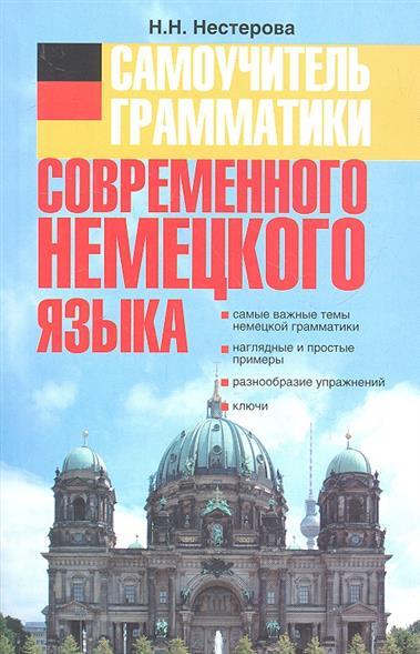 Самоучитель грамматики современного немецкого языка. Учебное пособие