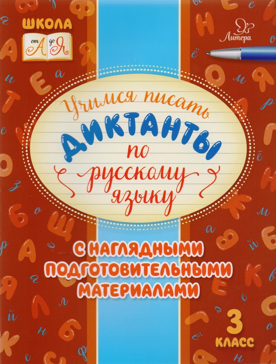 Стронская И. Учимся писать диктанты по русскому языку с наглядными подготовительными материалами. 3 класс