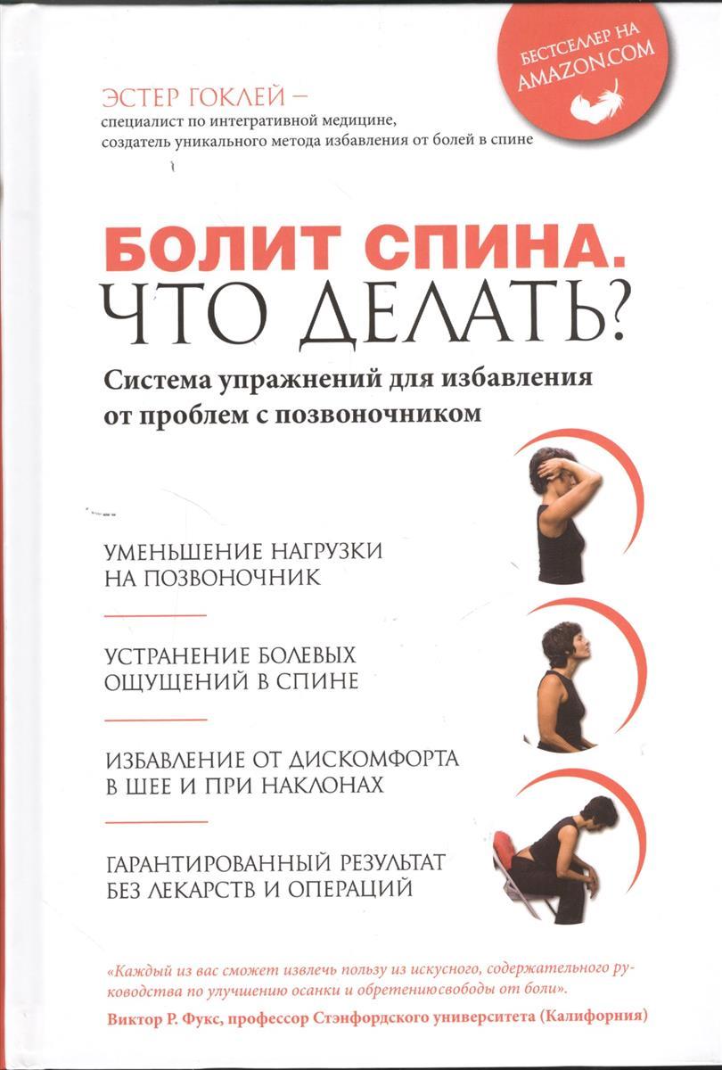 Гоклей Э. Болит спина. Что делать? Система упражнений для избавления от проблем с позвоночником