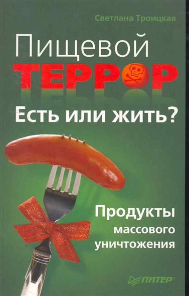 Пищевой террор Есть или жить Продукты массового уничтожения