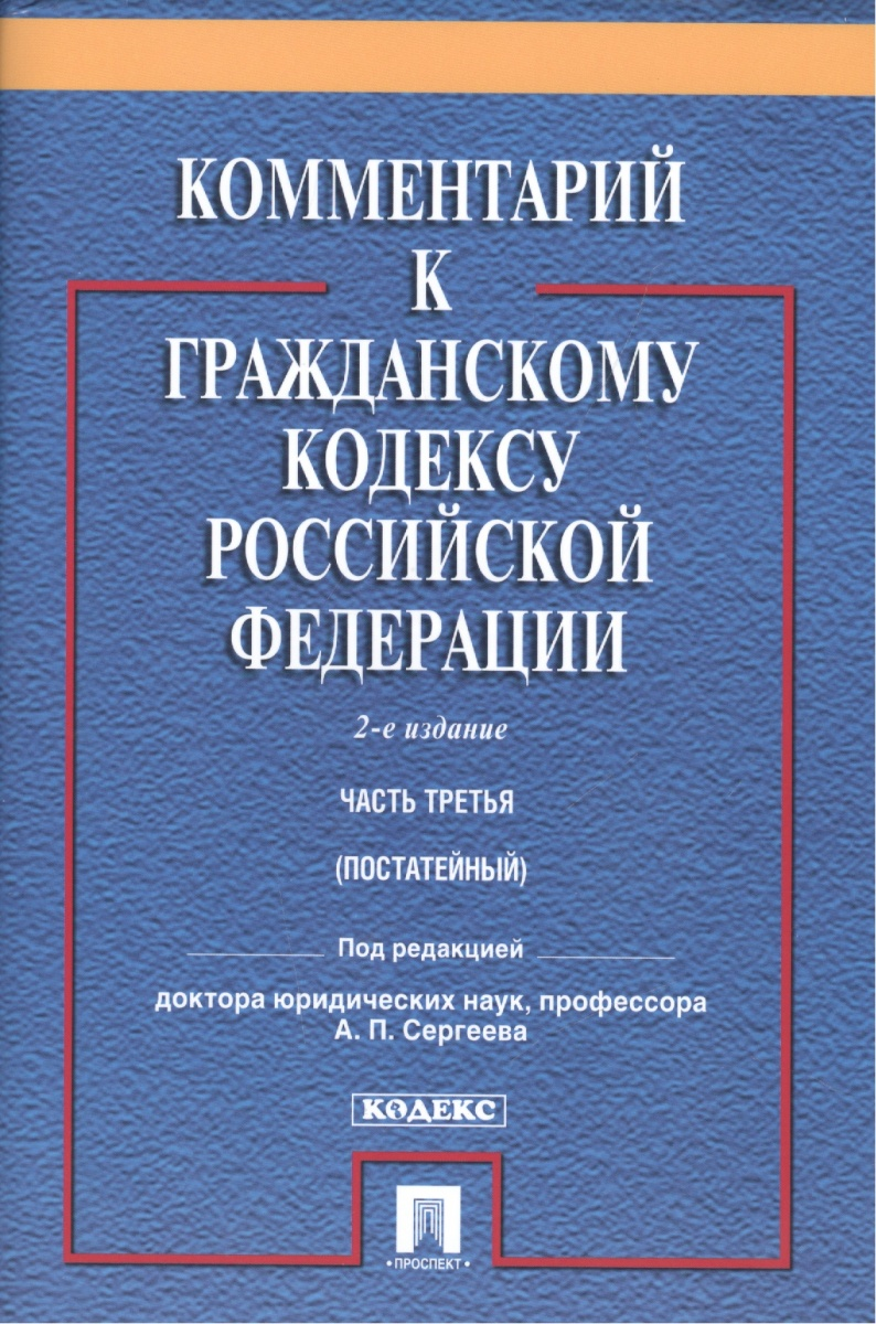 Сергеев А. (ред.) Комментарий к Гражданскому кодексу Российской Федерации. Часть 3 (постатейный)