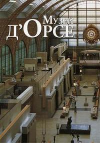 Музей д`Орсе Альбом