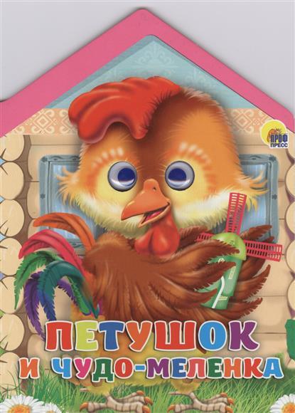 Дюжикова А.: Петушок и чудо-меленка