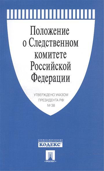 Положение о Следственном комитете Российской Федерации. Утверждено указом президента РФ № 38