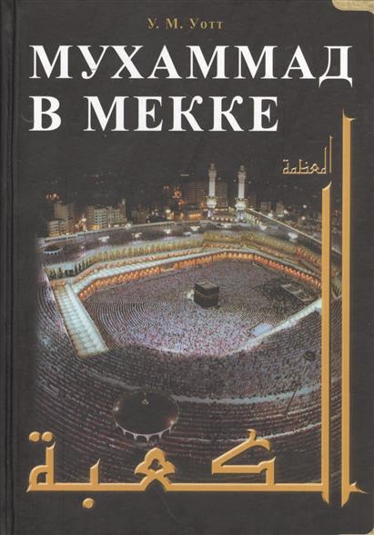 Мухаммад в Мекке