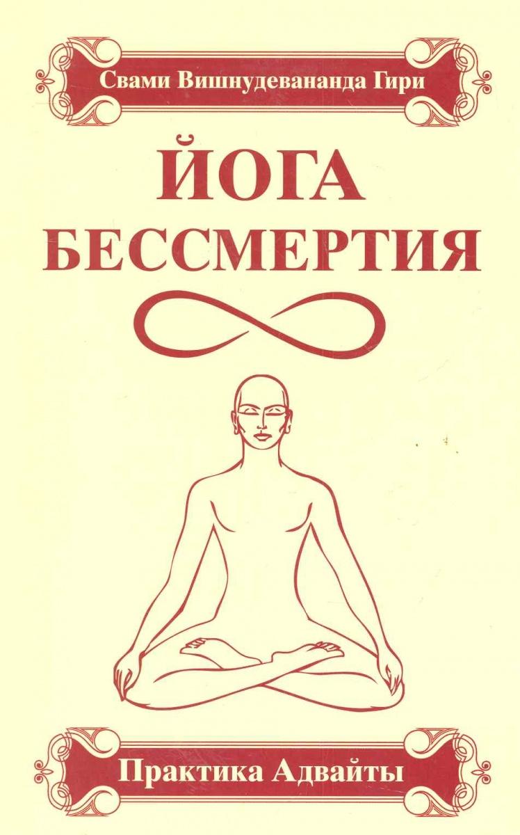 Свами Вишнудевананда Гири Йога Бессмертия Практика адвайты свами вишнудевананда гири карма йога практика духовной трансформации