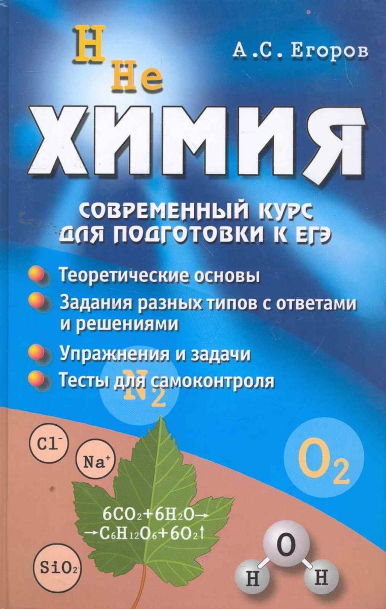 Егоров А. Химия Современный курс для подготовки к ЕГЭ