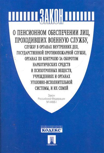 Закон РФ О пенсионном обеспечении... №4468-1