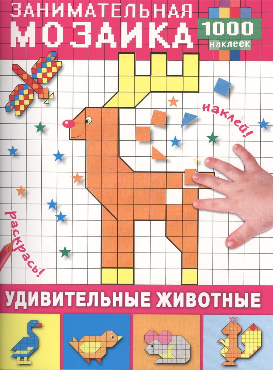 Занимательная мозаика. Удивительные животные. 1000 наклеек детские наклейки росмэн наклеечная мозаика животные