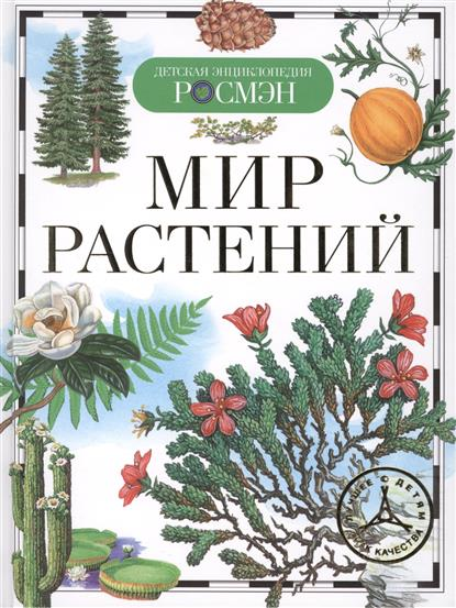 Травина И. Мир растений ISBN: 9785353066934 разнообразный мир растений