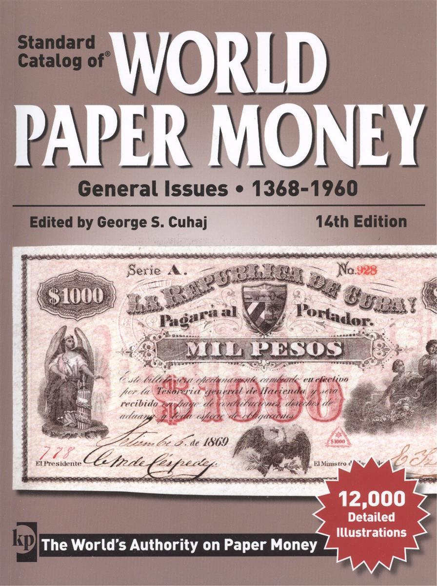 Стандартный каталог бумажных денег мира. Standard Catalog of World Paper Money. Основные выпуски 1368-1960 гг. 14-е издание (Краузе 2012)
